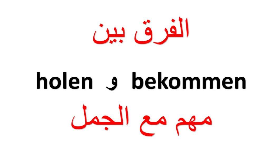 الفرق بين holen و bekommen مع الجمل الكثيرة