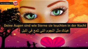 جمل رائعة للتعبير عن الحب بطرق جملية باللغة الالمانية