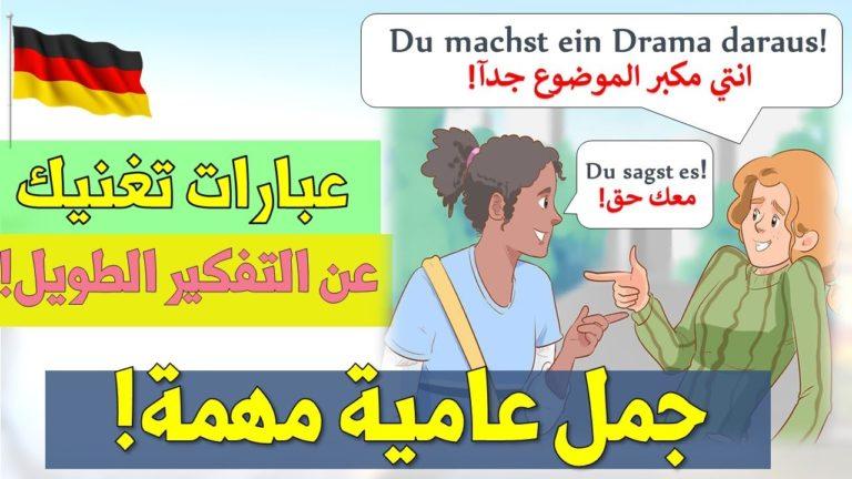 عبارات قصيرة حتخليك ملك بالمحادثة اليومية و اللغة الألمانية المحكية