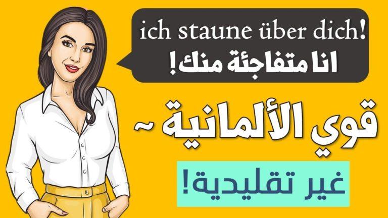 اهم الافعال مع حروف الجر مترجمة  Verben mit Präpositionen über