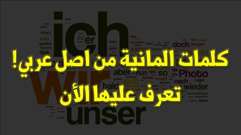 كلمات المانية لن تصدق ان اصلها عربي