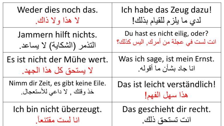 اهم 25 جملة قصيرة مهمة في اللغة الالمانية (تعلم بسرعة)