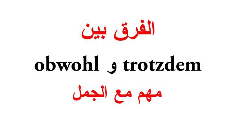 الفرق بين obwohl و trotzdem مع الجمل كثيرة