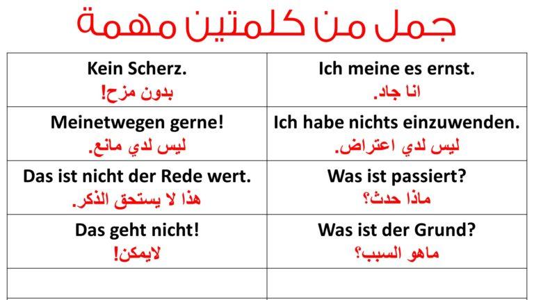 اهم 300 جملة قصيرة للمبتدئين في اللغة الالمانية (قوي المانيتك)