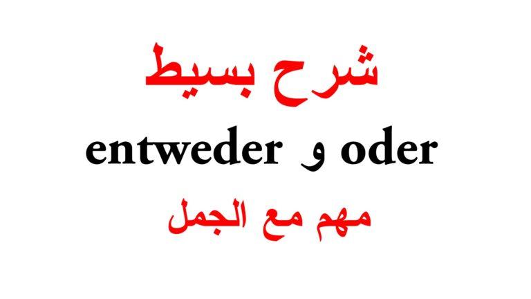 شرح اداة الربط المهمة entweder - oder مع جمل كثيرة