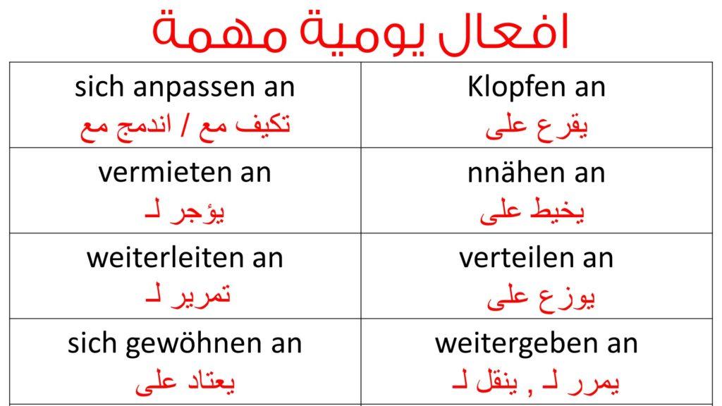 verben mit präpositionen pdf مع الترجمة للعربية an
