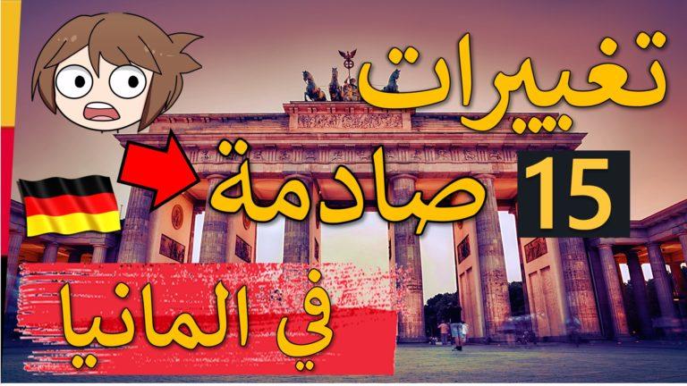 تغييرات صادمة جديدة في القوانين المانيا سنة 2021
