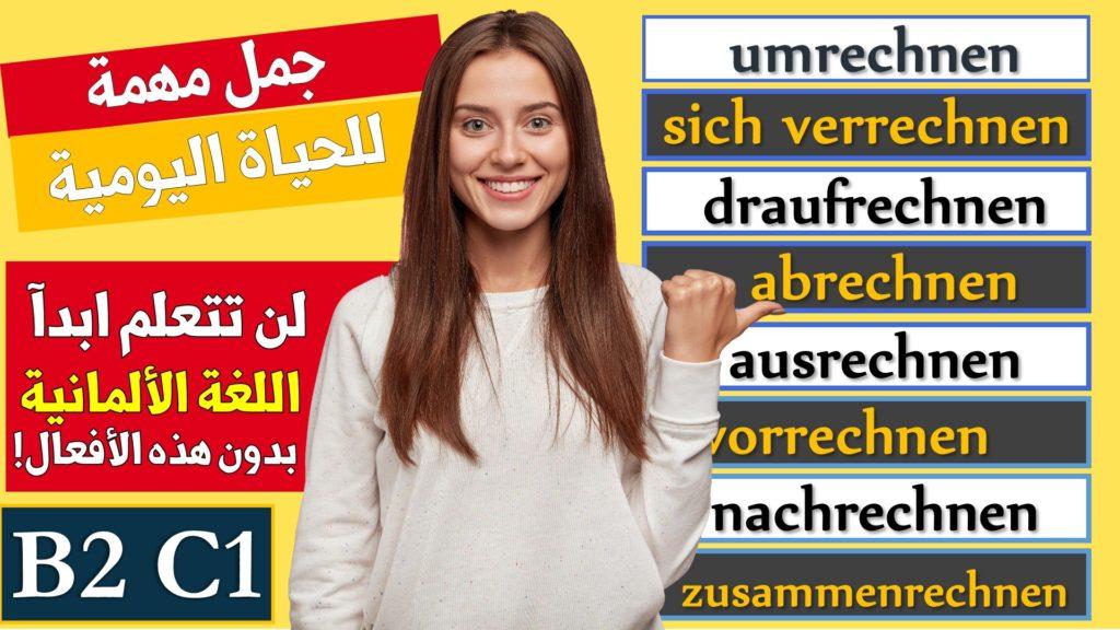اهم مشتقات الافعال في اللغة الالمانية مع الجمل pdf rechnen
