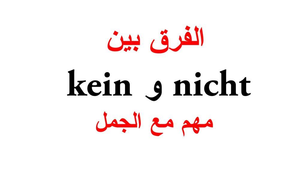 الفرق بين nicht و kein مع جمل كثيرة