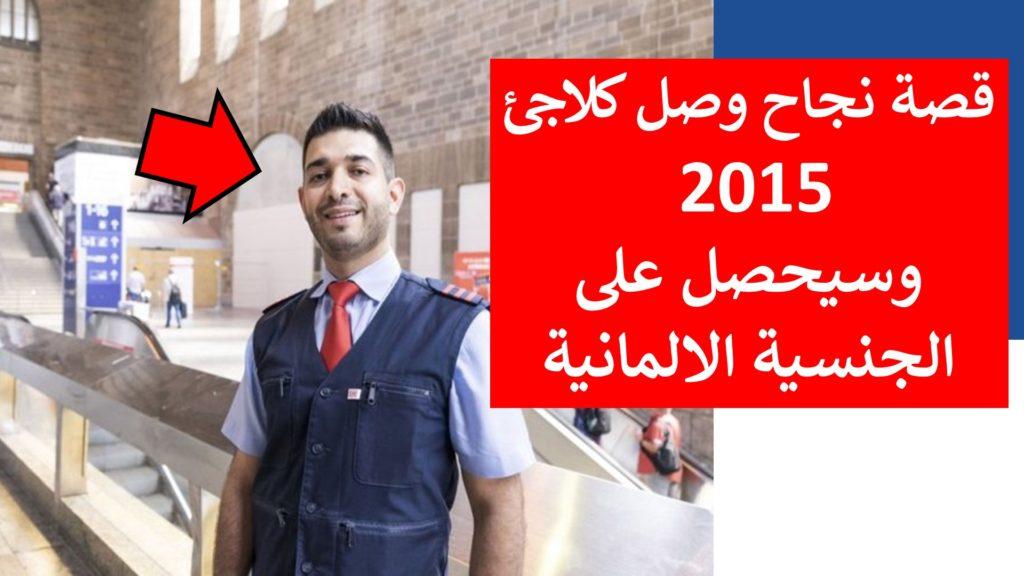 قدم لألمانيآ لاجئآ في سنة 2015 وسيحصل على الجنسية قريبآ