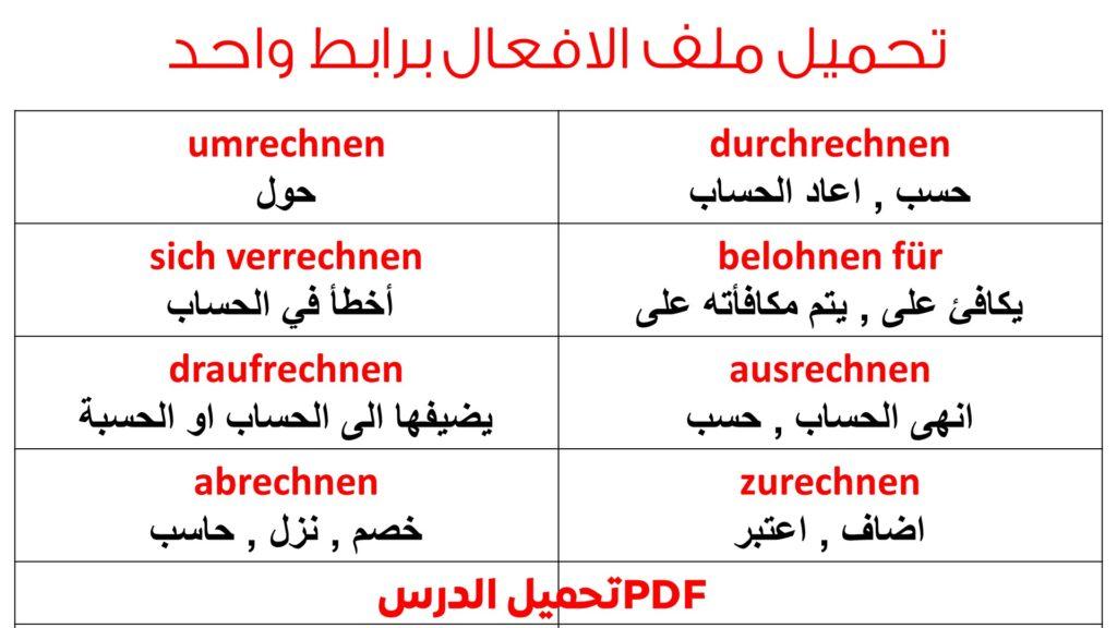 تحميل ملف مشتقات الافعال في الالمانية بالجمل pdf rechnen