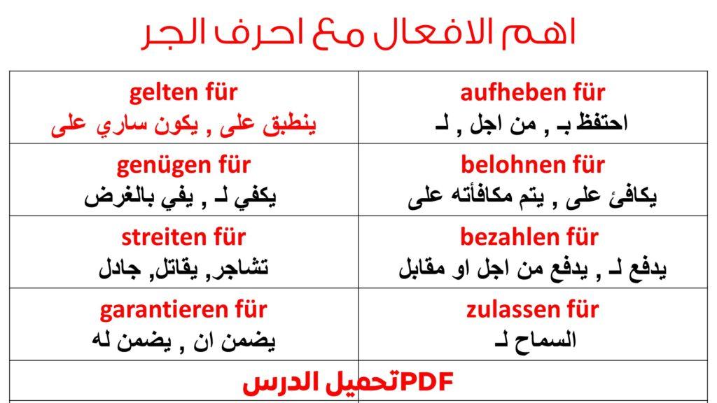 قائمة باهم الافعال بحروف الجر مع جمل كثيرة Verben mit Präpositionen pdf