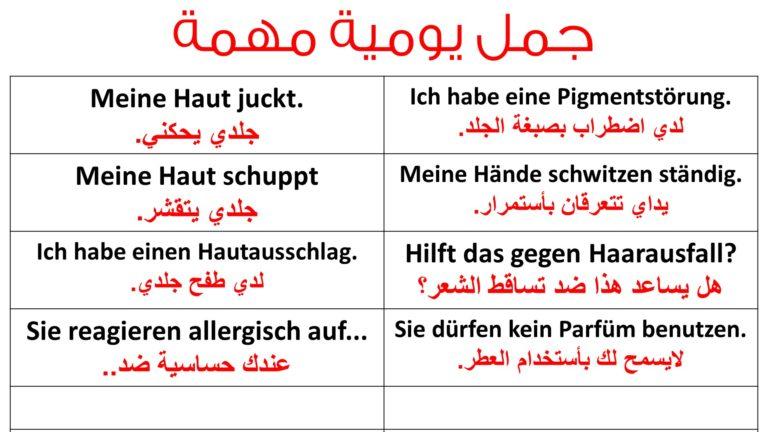 اهم 40 جملة في اللغة الالمانية زيارة الطبيب - طبيب الجلدية