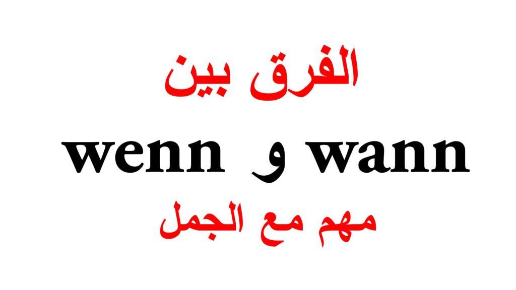 الفرق بين wann و wenn مع جمل كثيرة