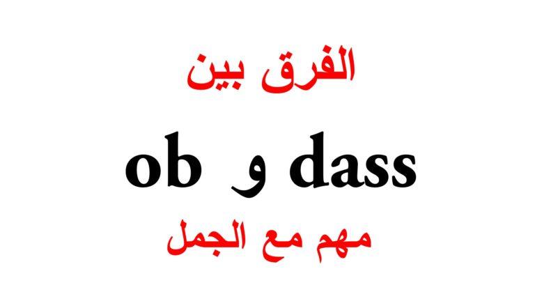 الفرق بين ob و dass مع جمل كثيرة