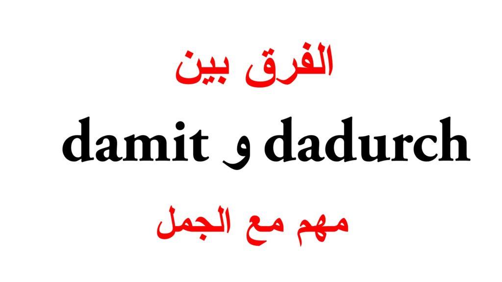 الفرق بين damit و dadurch مع جمل كثيرة