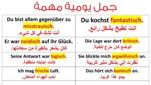 45 جمل المانية مهمة في الحياة اليومية مع الصفات