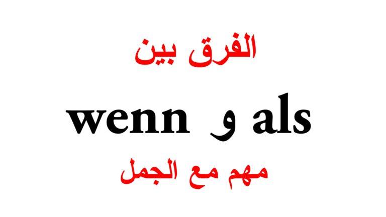 الفرق بين als و wenn مع جمل كثيرة