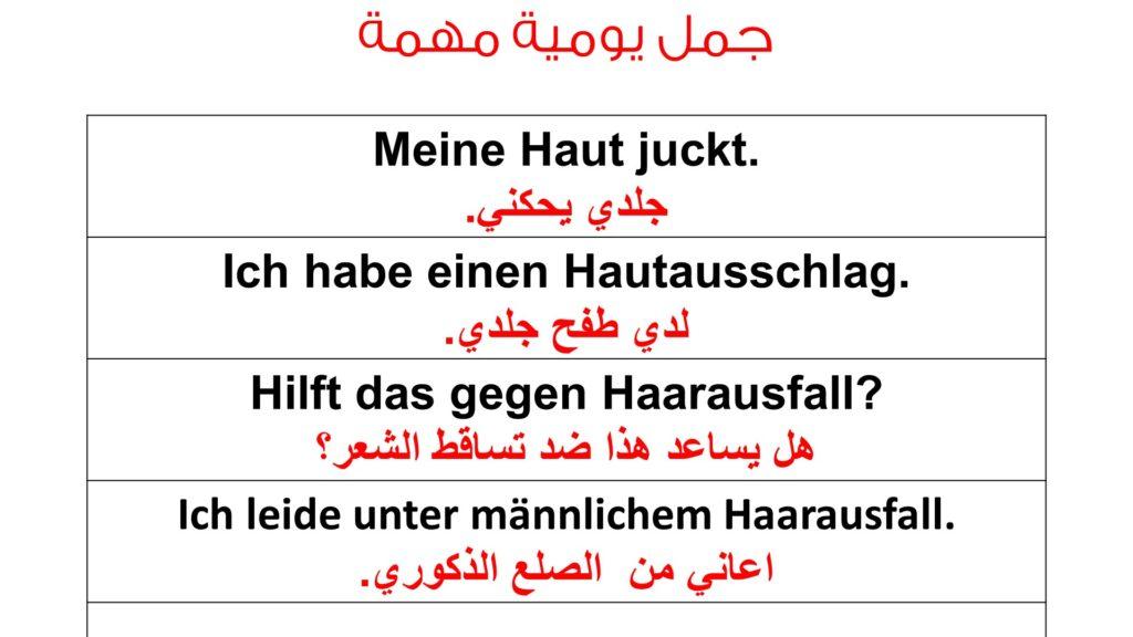 جمل المانية قصيرة مهمة في الحياة اليومية!