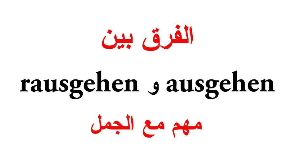 الفرق بين ausgehen و rausgehen مع جمل كثيرة
