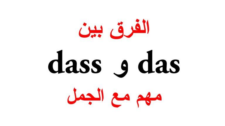 الفرق بين das و dass مع جمل كثيرة
