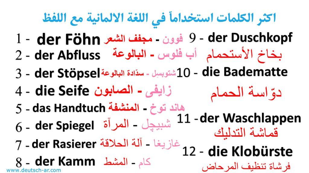 اهم 2000 كلمة في اللغة الالمانية مع اللفظ الكتابي – في الحمام
