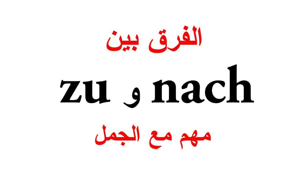 الفرق بين zu و nach مع جمل كثيرة