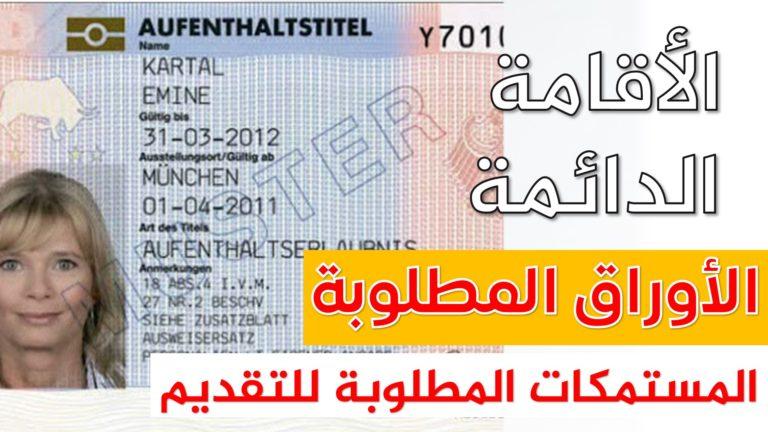 الاوراق المطلوبة للتقدم بطلب للحصول على تصريح إقامة دائمة