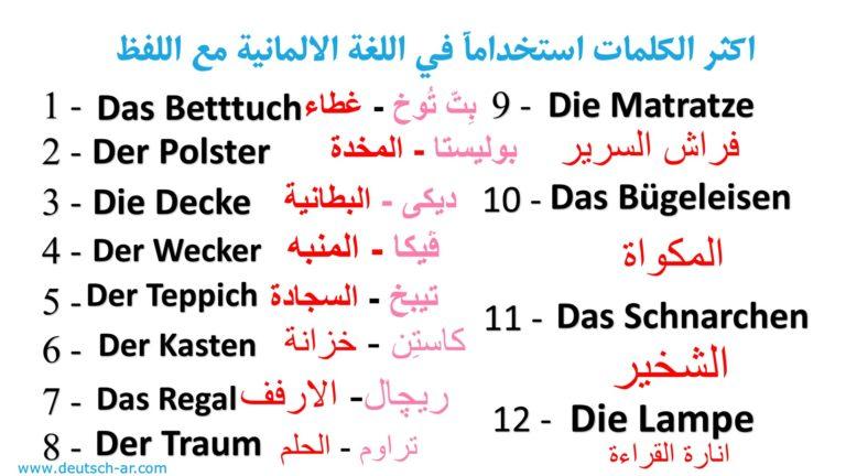 اهم 2000 كلمة في اللغة الالمانية مع اللفظ الكتابي – غرفة النوم