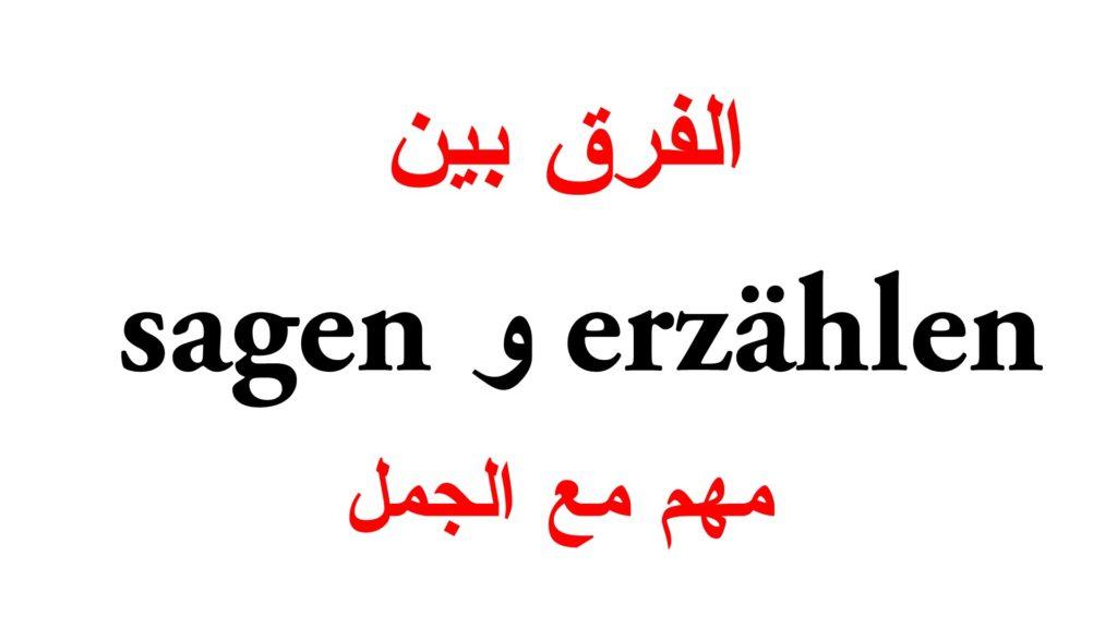 الفرق بين sagen و erzählen مع جمل كثيرة