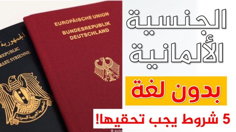 5 شروط الجنسية الالمانية بدون شهادة اللغة الالمانية