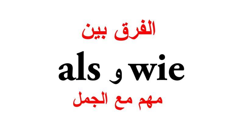الفرق بين als و wie مع جمل كثيرة