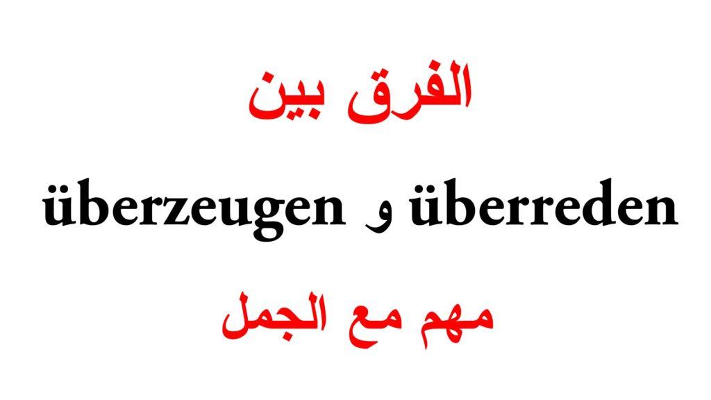 الفرق بين überzeugen و überreden مع جمل كثيرة