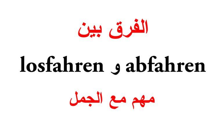 الفرق بين abfahren و losfahren مع جمل كثيرة