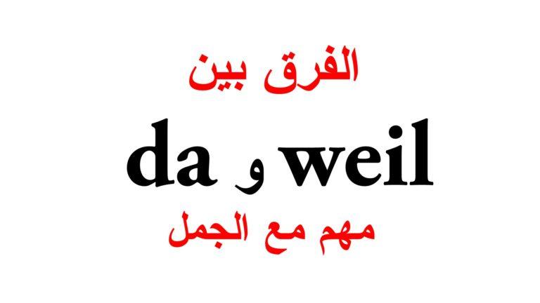الفرق بين weil و da مع جمل كثيرة