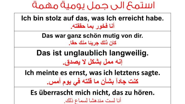 25 جملة المانية يحبها الألمان الصفات فى الالمانية Die Adjektive