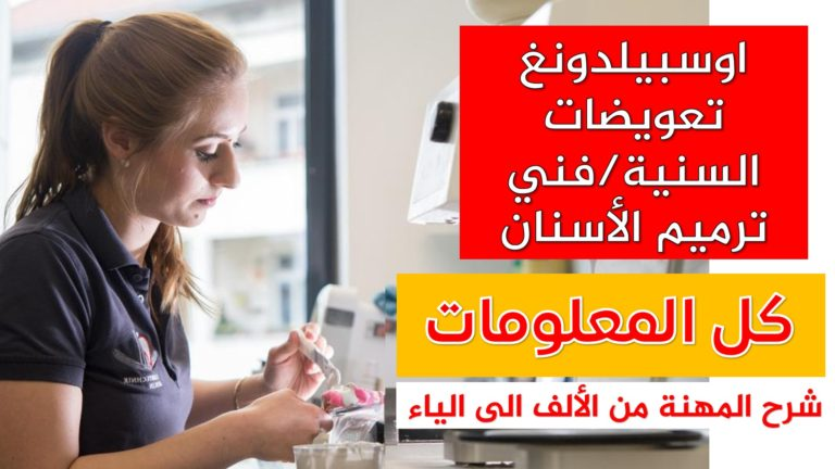 اشهر اوسبيلدونغ تعويضات السنية/فني ترميم الأسنان Ausbildung als Zahntechniker/in