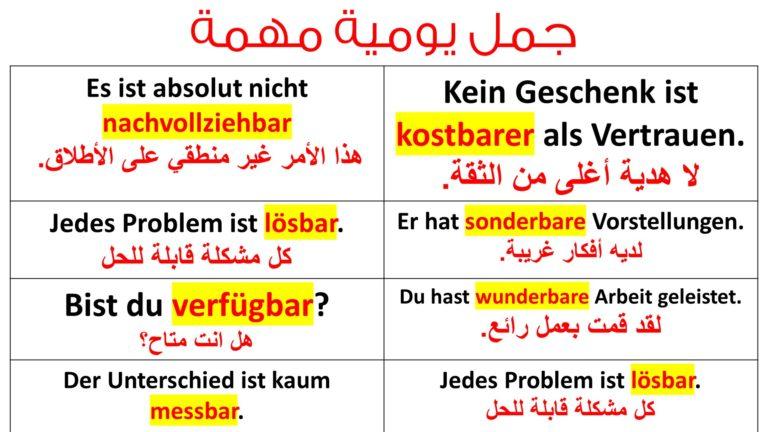 25 جملة قصيرة يحبها الألمان الصفات فى الالمانية