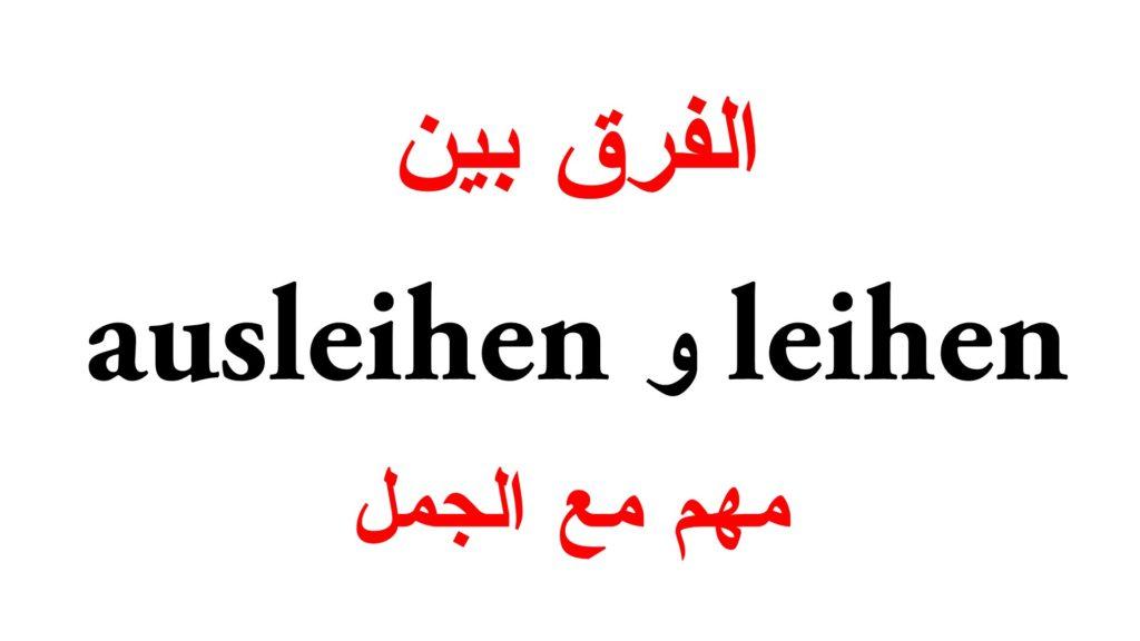 الفرق بين leihen و ausleihen مع جمل كثيرة