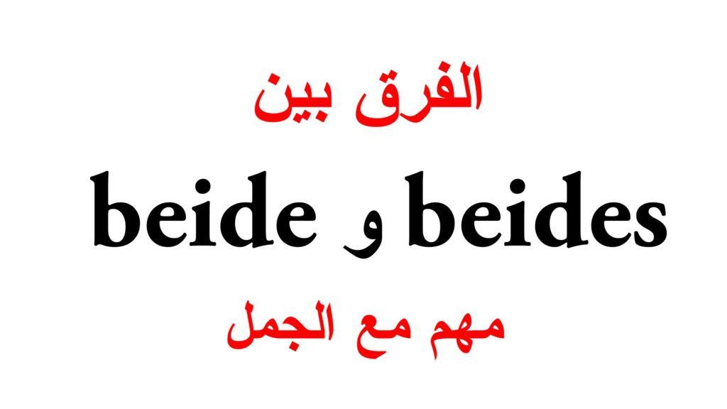 الفرق بين beide و beides مع جمل كثيرة