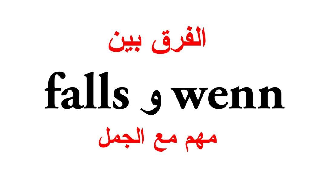 الفرق بين wenn و falls مع جمل كثيرة