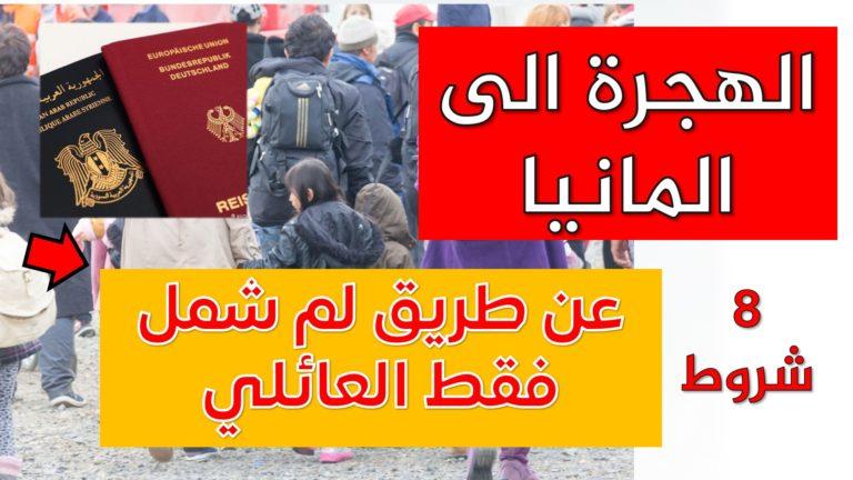 8 شروط الهجرة الى المانيا عن طريق لم شمل العائلي