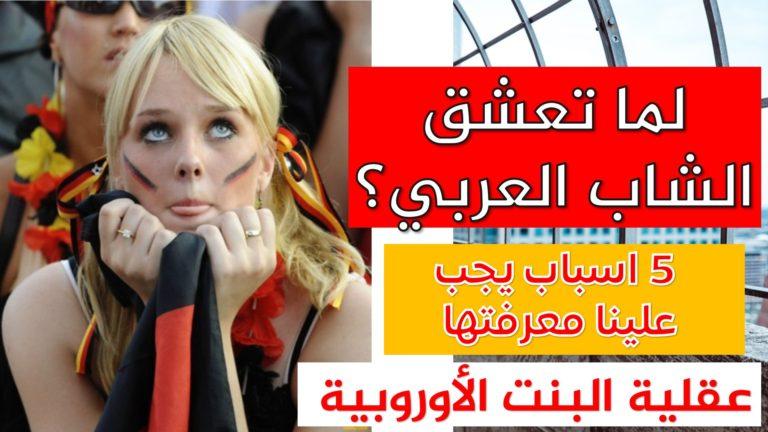 5 اسباب لذوبان البنت الاوربية في الشاب العربي - حقائق!