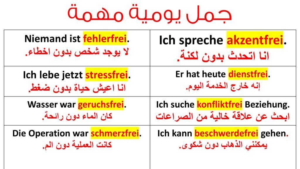 أهم 15 جملة تعلم اصل الحكي باللغة الالمانية جمل يومية