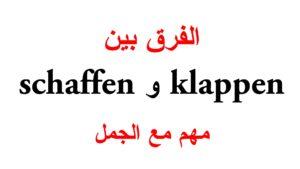 الفرق بين klappen و schaffen مع جمل كثيرة