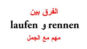 الفرق بين rennen و laufen مع جمل كثيرة