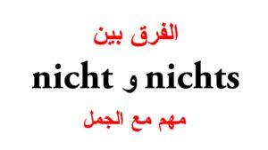 الفرق بين nicht و nichts مع جمل كثيرة