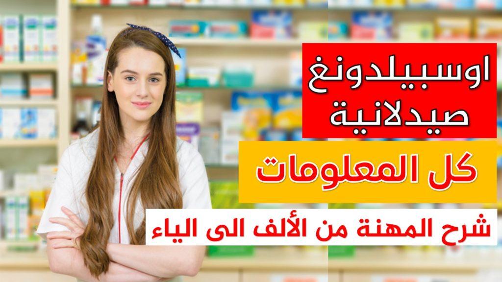اوسبيلدونغ كصيدلي/ كصيدلانية – تصنيع أدوية Ausbildung als Pharmakant/-in