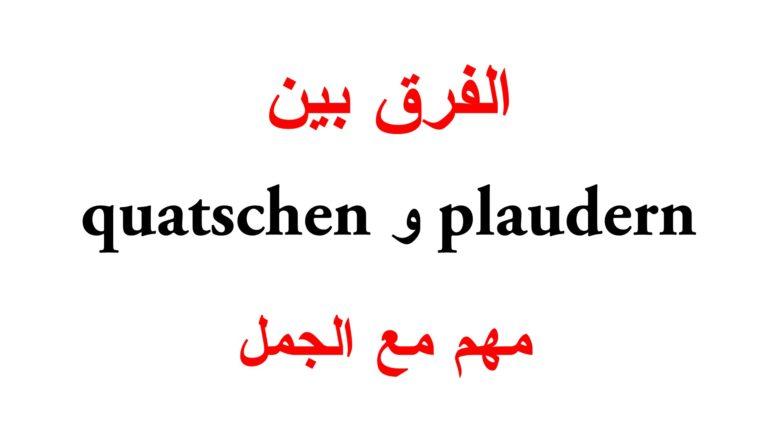الفرق بين plaudern و quatschen مع جمل كثيرة