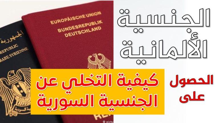 3 اسباب التخلي عن الجنسية السورية للحصول على الجنسية الالمانية